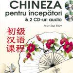 Curs CHINEZA PENTRU INCEPATORI 初级汉语课程