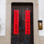 Sarbatoarea Primaverii-Anul Nou Chinezesc 春节